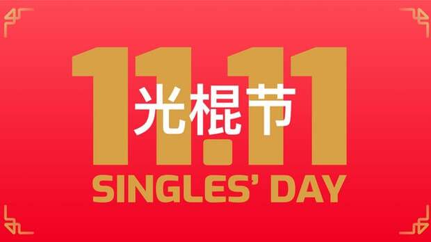 singles day banner