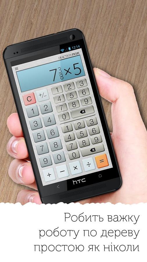 [Android] Bruchrechner Plus --- 0,80 € Rabatt --- 1,09 statt 1,89 €