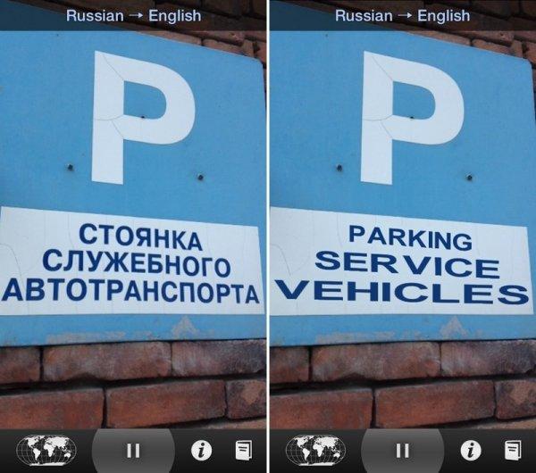 Augmented Übersetzer Word Lens for FREE statt 4,49€ je Sprache [iOS Universal] / [Android]