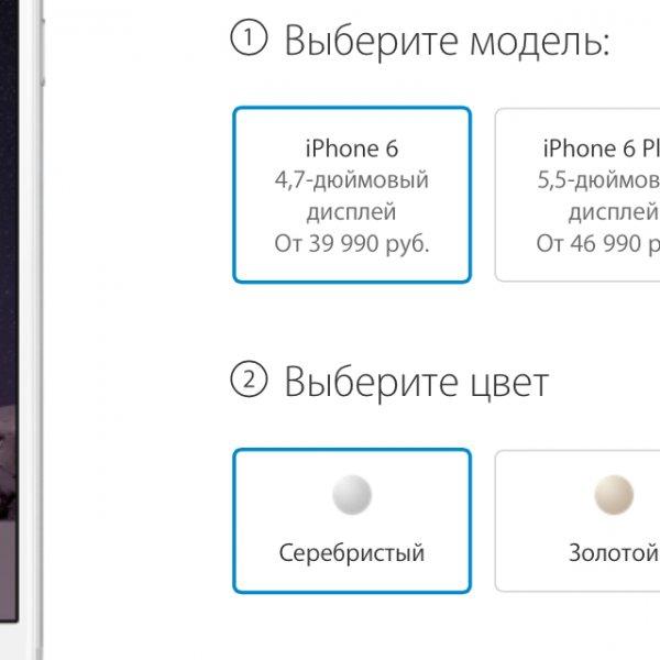 iPhone 6 für aktuell 438,- direkt von Apple.ru (original Apple Retail)