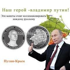 Sammlermünze Krim Putin Sonderprägung
