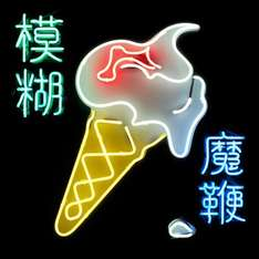 Blur - The Magic Whip (Album, MP3 Download 5,99€)