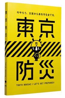 340 Seiten Tokyo Disaster Prepardness Survival Guide [PDF] mit vielen nützlichen Tipps