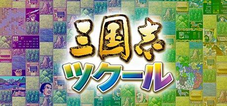 [Steam] Romance of the Three Kingdoms Maker