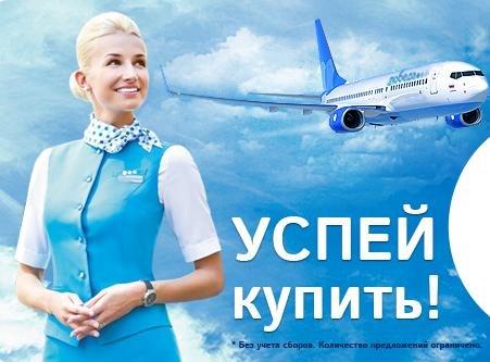 Flüge von Köln (CGN) nach Moskau (VKN) [Hin & Zurück] nur 52€