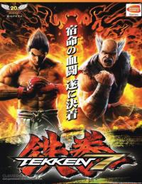 [STEAM] Tekken 7 für 26,21€ bei cdkeys.com