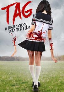 Preisfehler bei im Maxdome Store: TAG -A High School Splatter Film zum Kauf für 1,99,- € statt vermutlich 11,99,- € in SD