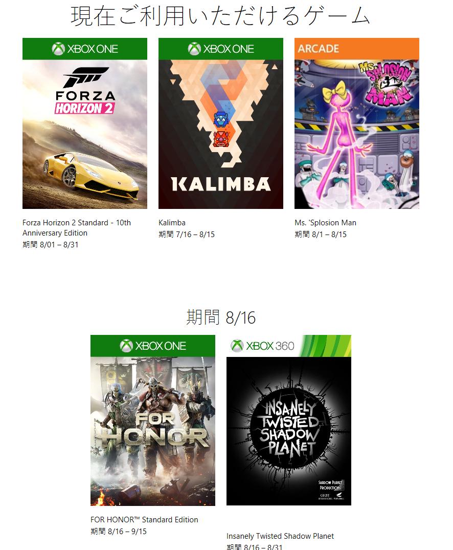 Kalimba als weitere Xbox Games With Gold im Japanischen Store