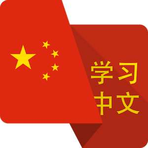 [Google Play Store] Android Freebies: Learn Basic Chinese in 20 Days Offline (3,8*),