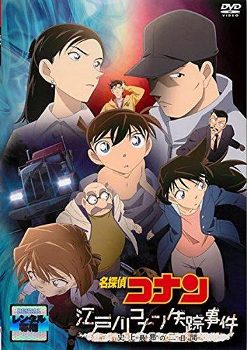 [Pro7Maxx] Detektiv-Conan-Filme 1-9 und -Specials (neu: Das Verschwinden des Conan Edogawa) kostenlos im Stream