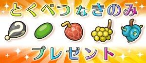 Pokémon gratis Verteilung fünf seltene Beeren über Nintendo Network [3DS] [S/M/US/UM] *@Tag-Funktion*