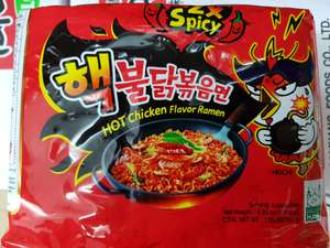 [Lokal Berlin] Samyang Hot Chicken Flavor Ramen MHD 31.3.2019
