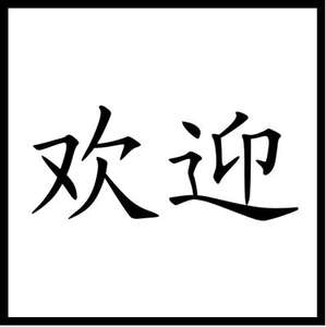 [Udemy] Survival Mandarin Chinese- Get Ready for China in 2 HOURS!!