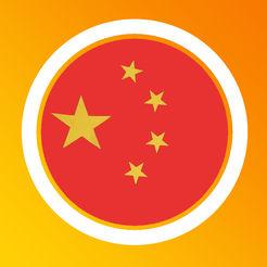 Chinesisch lernen mit Lengo, kostenlos (Android / iOS) - [Freebie]