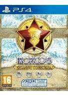 Tropico 5 Complete Collection (PS4) [Simplygames.com]