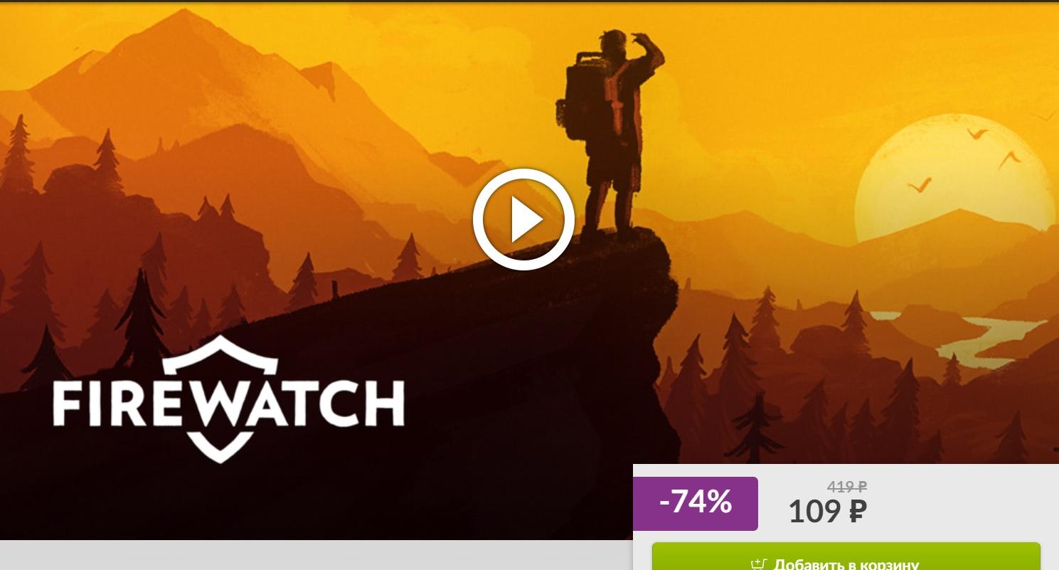 Firewatch zum 1.32€ mit Paypal [gog VPN Russia]