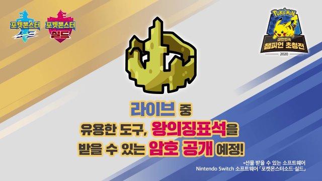 Seriencode für das Item: King-Stein | Pokémon Schwert und Schild