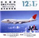 Sehr günstig nach Japan! Oder für Freunde und Verwandte aus Japan raus!