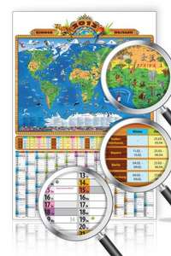 Kinderweltkarte mit 14 Monate Jahres- und Geburtstagskalender 2013 für 5,94 Euro