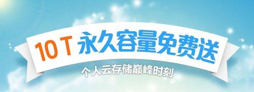 Tencent (Weiyun): bis zu 10TB kostenloser Cloudspeicher in China