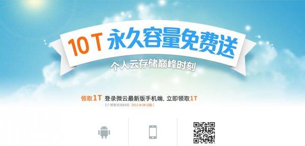 10 TB Cloud Storage kostenlos von chinesischem Internet Gigant Tencent