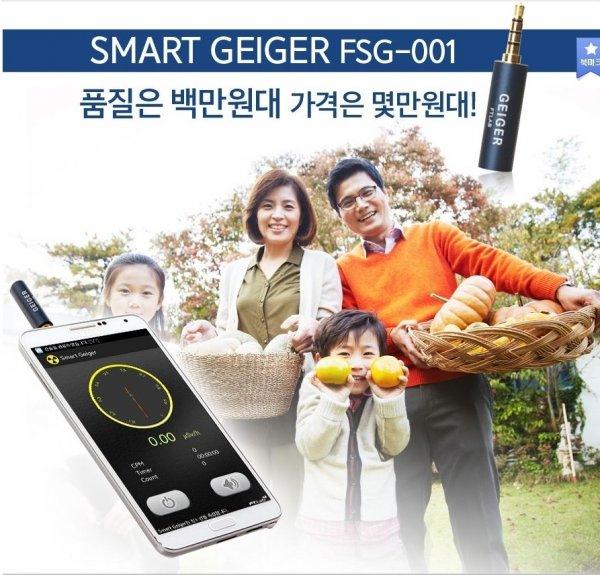 Geigerzähler für iPhone und Android Smartphones! (Gratis Versand + Zollfrei)