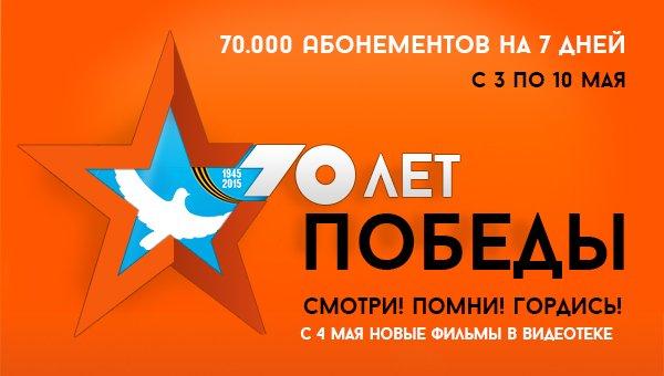 70.000 Abos für Kartina.tv