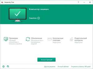 Kaspersky AntiVirus ab sofort for Free (in Light-Version)